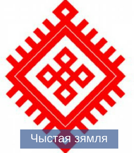 Belarus_ornament2.png